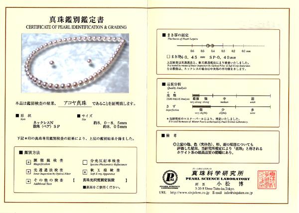 真珠専門鑑別機関(花 珠鑑別�A